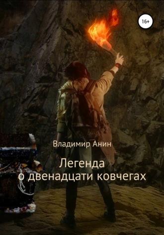 Владимир Анин, Легенда о двенадцати ковчегах