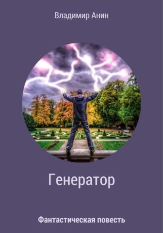 Владимир Анин, Генератор