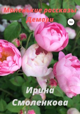 Ирина Смоленкова, Маленькие рассказы Демари