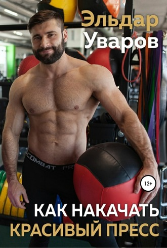 Эльдар Уваров, Как накачать красивый пресс