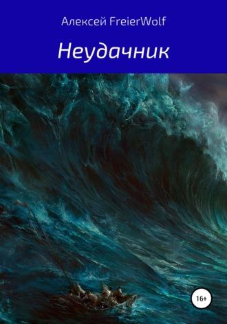 Алексей FreierWolf, Неудачник
