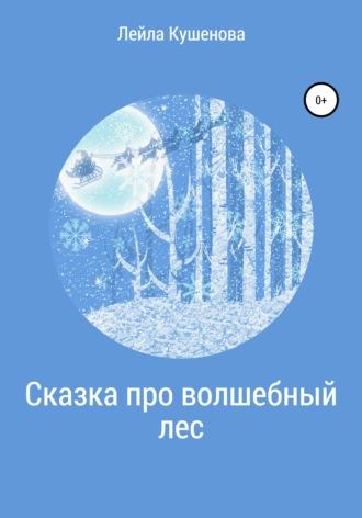 Лейла Кушенова, Сказка про волшебный лес