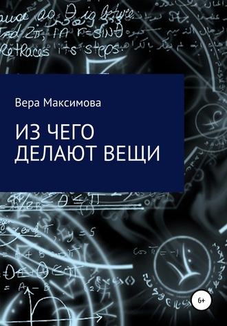 Вера Максимова, Из чего делают вещи