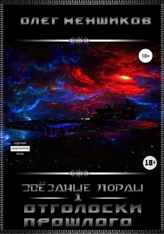 Олег Меншиков, Звёздные Лорды. Отголоски прошлого