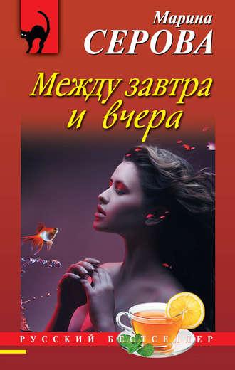 Марина Серова, Между завтра и вчера