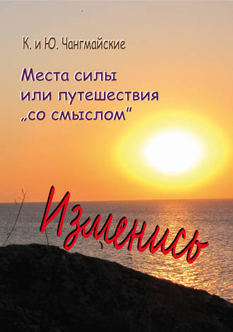 Константин Чангмайский, Юлия Чангмайская, Места силы, или Путешествия «со смыслом»