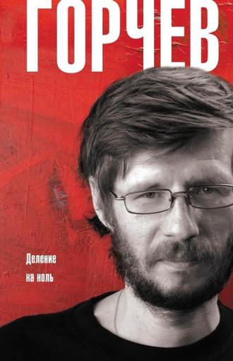 Дмитрий Горчев, Деление на ноль (сборник)