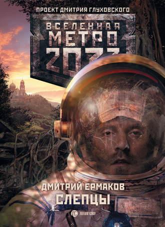 Дмитрий Ермаков, Слепцы