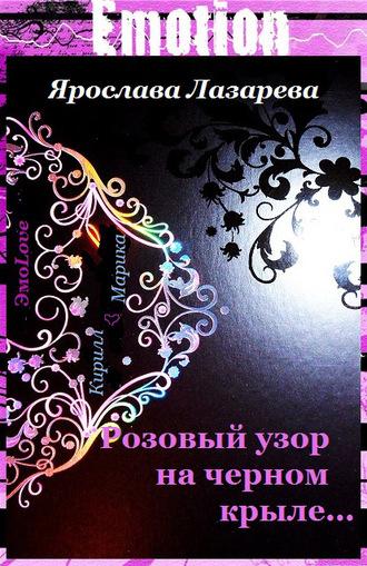 Ярослава Лазарева, Розовый узор на черном крыле…