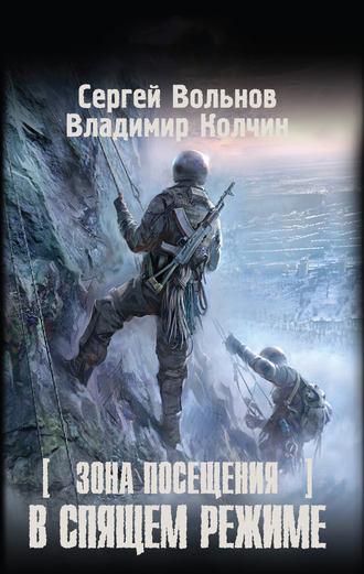 Сергей Вольнов, Владимир Колчин, В спящем режиме