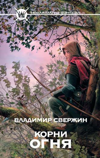Владимир Свержин, Корни огня