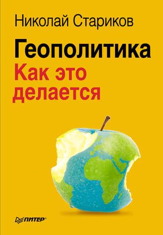 Николай Стариков, Геополитика: Как это делается