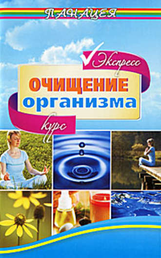 Михаил Ингерлейб, Экспресс-курс очищения организма