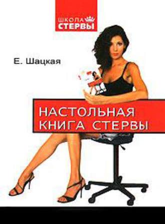 Евгения Шацкая, Настольная книга стервы
