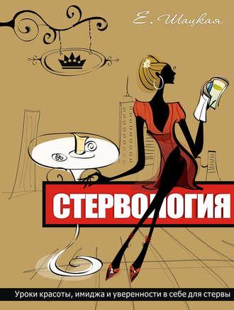 Евгения Шацкая, Стервология. Уроки красоты, имиджа и уверенности в себе для стервы