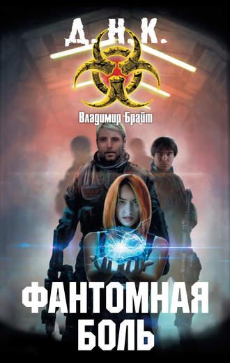 Владимир Брайт, Фантомная боль