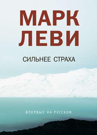 Марк Леви, Сильнее страха
