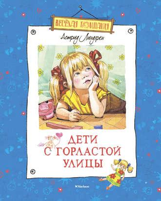 Астрид Линдгрен, Дети с Горластой улицы (сборник)