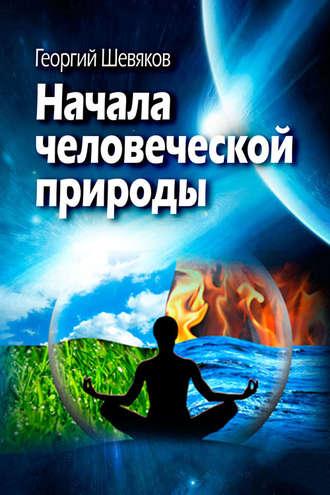 Георгий Шевяков, Начала человеческой природы