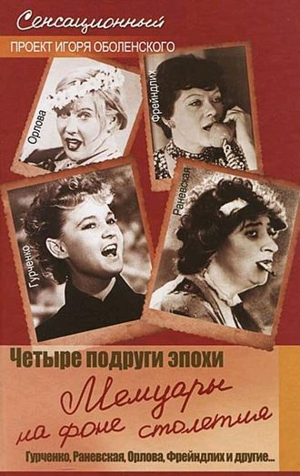 Игорь Оболенский, Четыре подруги эпохи. Мемуары на фоне столетия