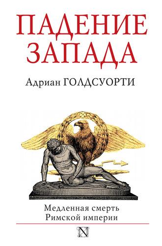 Адриан Голдсуорти, Падение Запада. Медленная смерть Римской империи