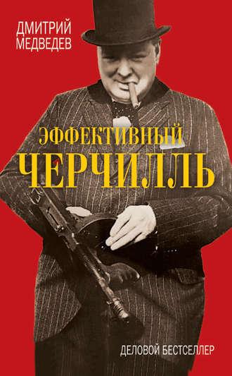 Дмитрий Медведев, Эффективный Черчилль