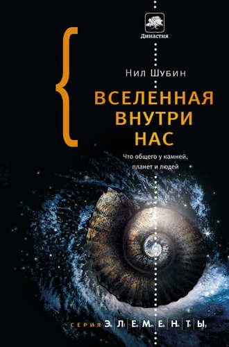 Нил Шубин, Вселенная внутри нас: что общего у камней, планет и людей