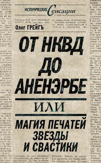 Ольга Грейгъ, От НКВД до Аненэрбе, или Магия печатей Звезды и Свастики