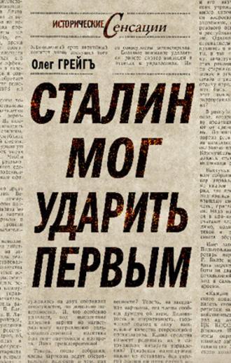 Ольга Грейгъ, Сталин мог ударить первым