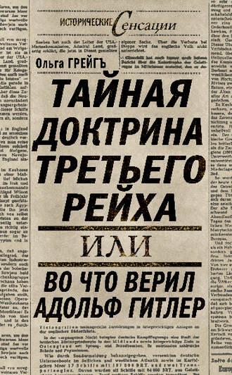 Ольга Грейгъ, Тайная доктрина Третьего Рейха, или Во что верил Адольф Гитлер