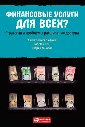 Ашли Демиргюч-Кунт, Торстен Бек, Финансовые услуги для всех? Стратегии и проблемы расширения доступа