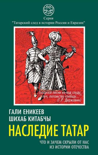 Шихаб Китабчы, Гали Еникеев, Наследие татар. Что и зачем скрыли от нас из истории Отечества