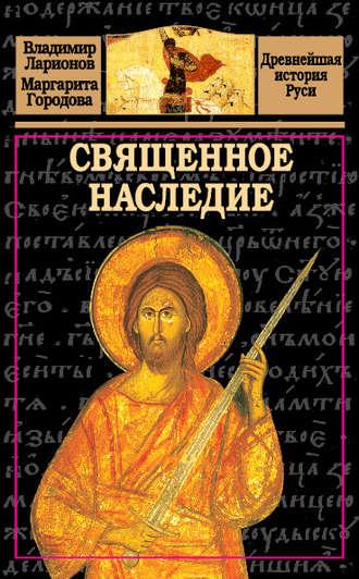 Владимир Ларионов, Маргарита Городова, Священное наследие