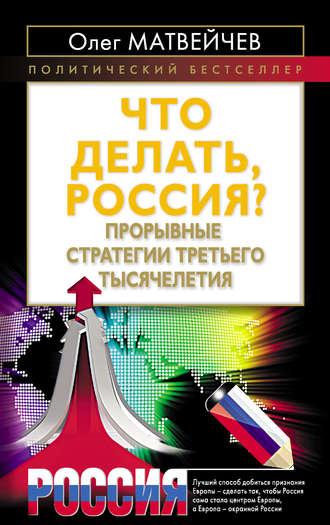Олег Матвейчев, Что делать, Россия? Прорывные стратегии третьего тысячелетия