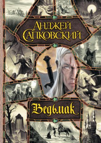 Анджей Сапковский, Ведьмак (сборник)
