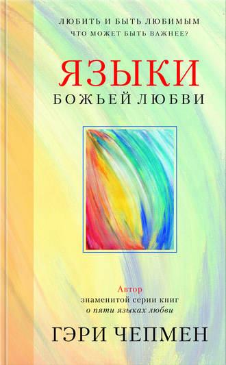 Гэри Чепмен, Языки Божьей любви