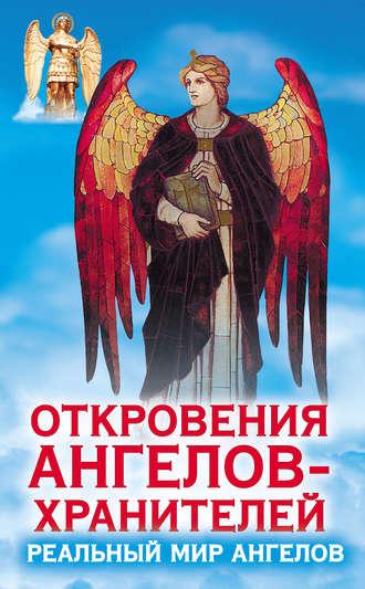Ренат Гарифзянов, Откровения ангелов-хранителей. Реальный мир Ангелов