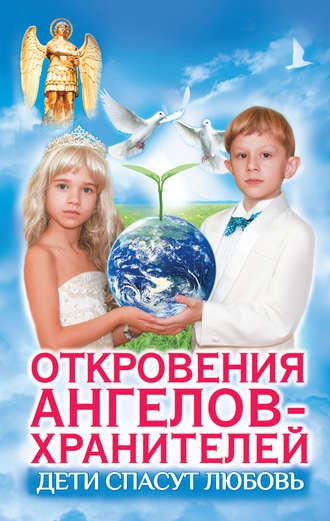 Варвара Ткаченко, Любовь Панова, Дети спасут любовь. Откровения Ангелов-Хранителей