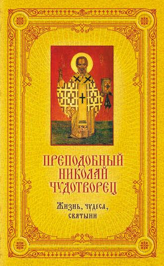 Екатерина Щеголева, Преподобный Николай Чудотворец: Жизнь, чудеса, святыни