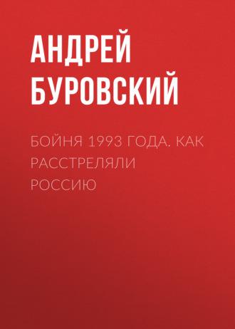 Андрей Буровский, Бойня 1993 года. Как расстреляли Россию