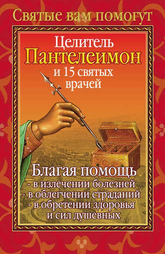 Анна Гиппиус, Целитель Пантелеимон и 15 святых врачей