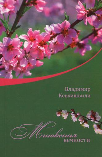 Владимир Кевхишвили, Мгновения Вечности