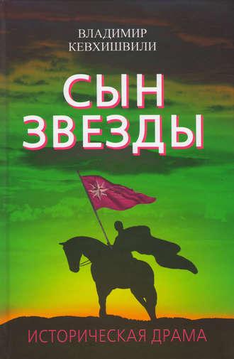 Владимир Кевхишвили, Сын Звезды. Историческая драма