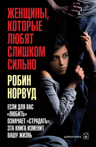 Робин Норвуд, Женщины, которые любят слишком сильно. Если для вас «любить» означает «страдать», эта книга изменит вашу жизнь