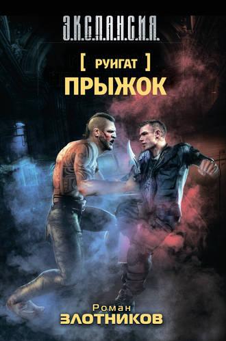 Роман Злотников, Руигат. Прыжок