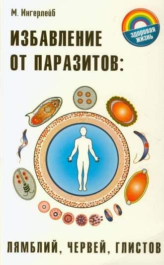 Михаил Ингерлейб, Избавление от паразитов: лямблий, червей, глистов