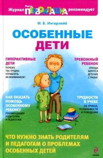 Михаил Ингерлейб, Особенные дети