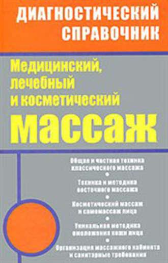Михаил Ингерлейб, Михаил Панаев, Медицинский, лечебный и косметический массаж