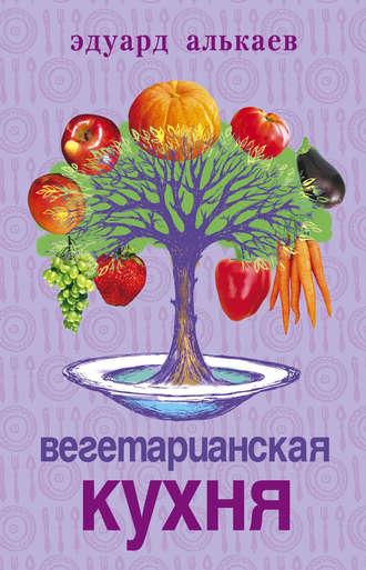 Эдуард Алькаев, Вегетарианская кухня