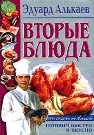 Эдуард Алькаев, Вторые блюда